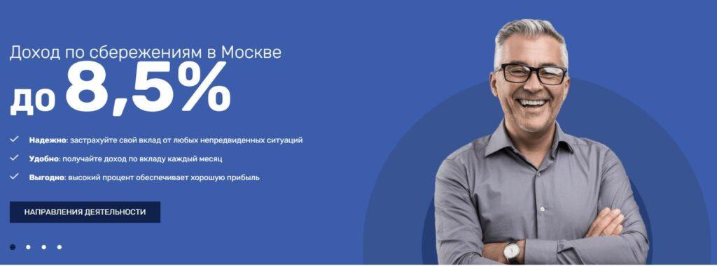 Доход по Москве до 8,5 процентов